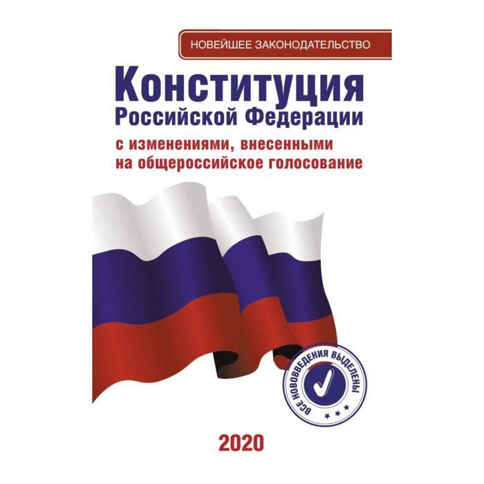 Конституция Российской Федерации с изменениями,внесенными на общероссийское голосование 2020