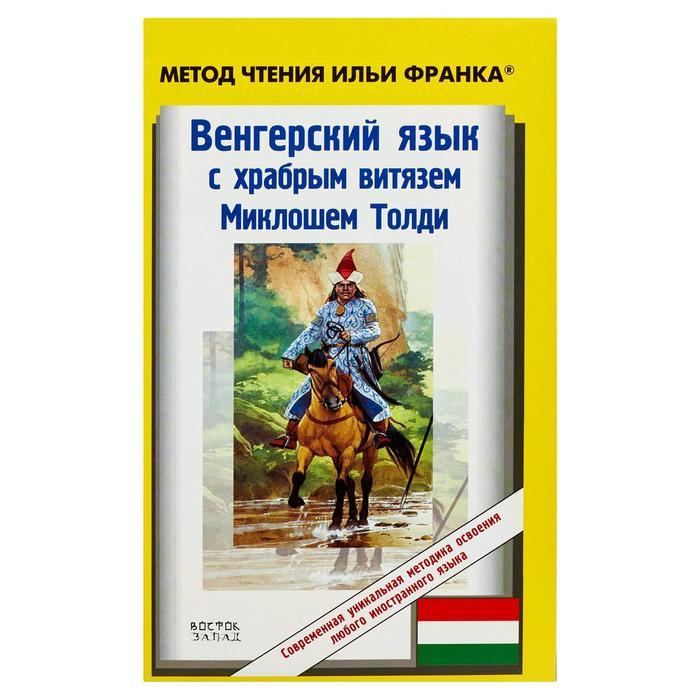 Foreign Language Book. Венгерский язык с храбрым витязем Миклошем Толди