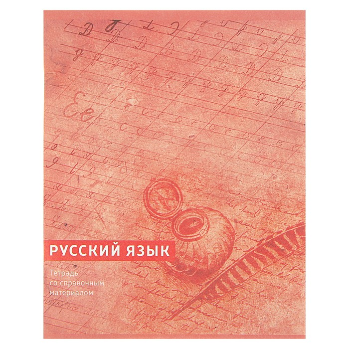 Тетрадь предметная «Узоры. Русский язык», 36 листов в линейку, со справочными материалами