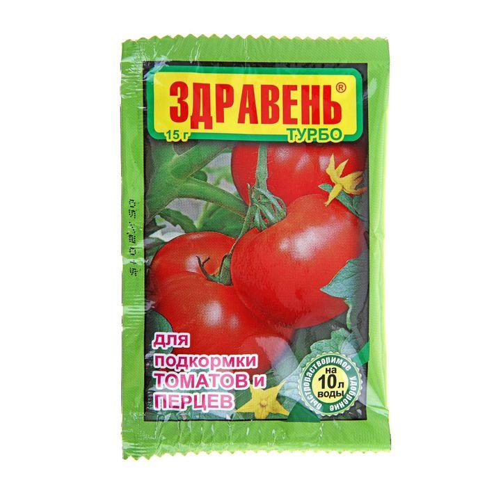 """Удобрение """"Здравень турбо"""" для подкормки томатов и перцев, 15 г"""