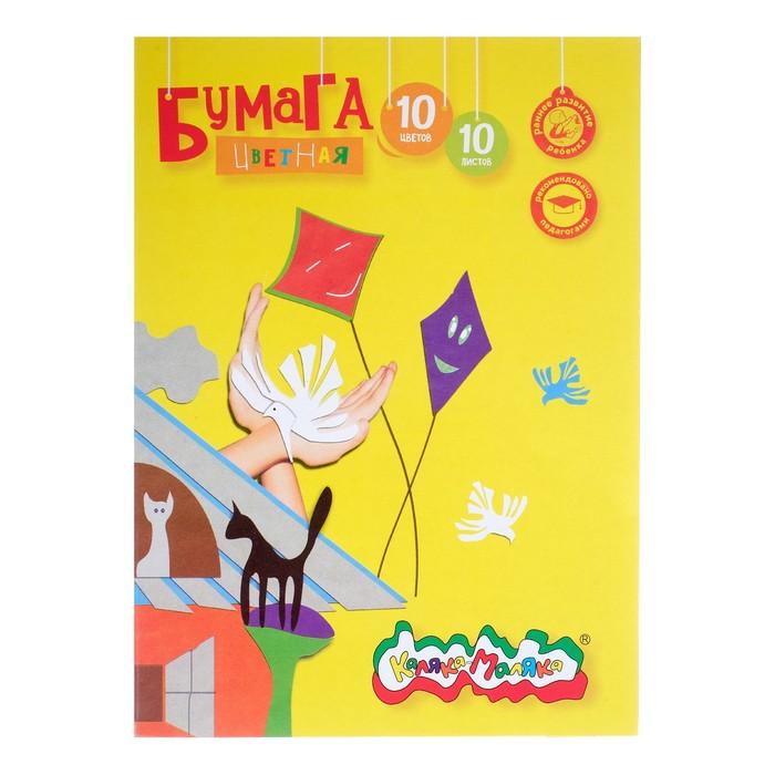 Бумага цветная А4, 10 листов, 10 цветов «Каляка-Маляка», в папке