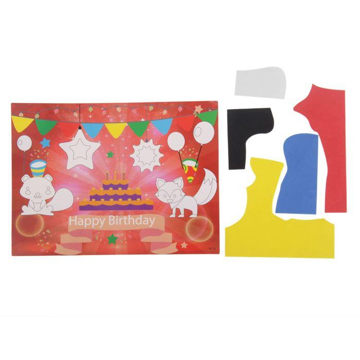 Аппликация - открытка 3D «День Рождения», из ЕVA