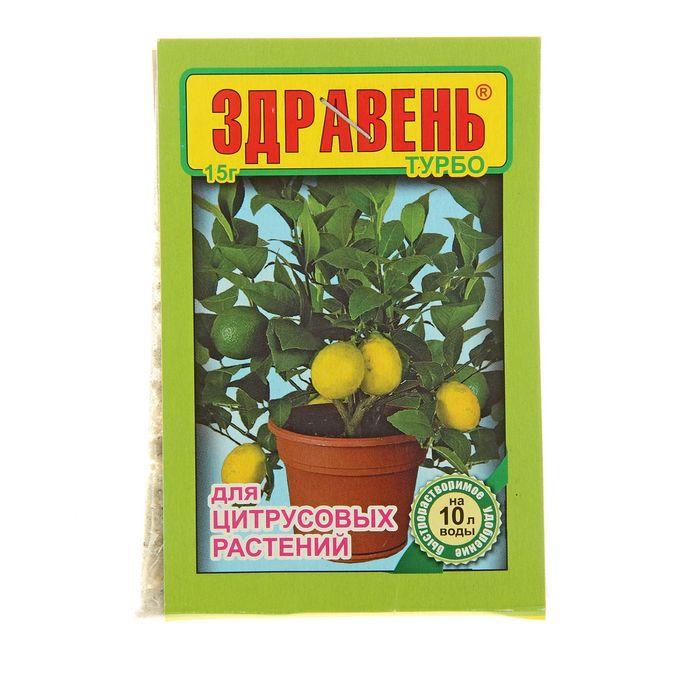 """Удобрение """"Здравень турбо"""" для цитрусов, 15 г"""