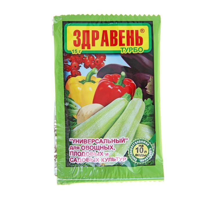 """Удобрение """"Здравень турбо"""" Универсальный для овощных, плодовых и садовых культур, 15 г"""