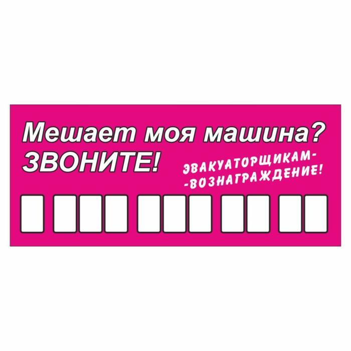 """Табличка с номером телефона """"Эвакуаторщикам-вознаграждение"""", 21 х 9 см"""