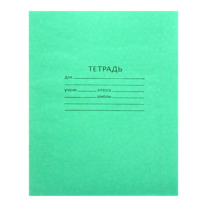 """Тетрадь 12 листов в клетку, """"Зелёная обложка"""", АЦБК, белизна 100 %, 20 штук в спайке"""