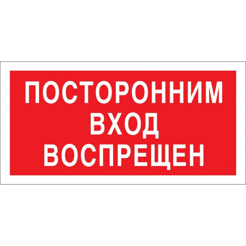Знак безопасности V17 Посторонним вход запрещен (плёнка 200х100)