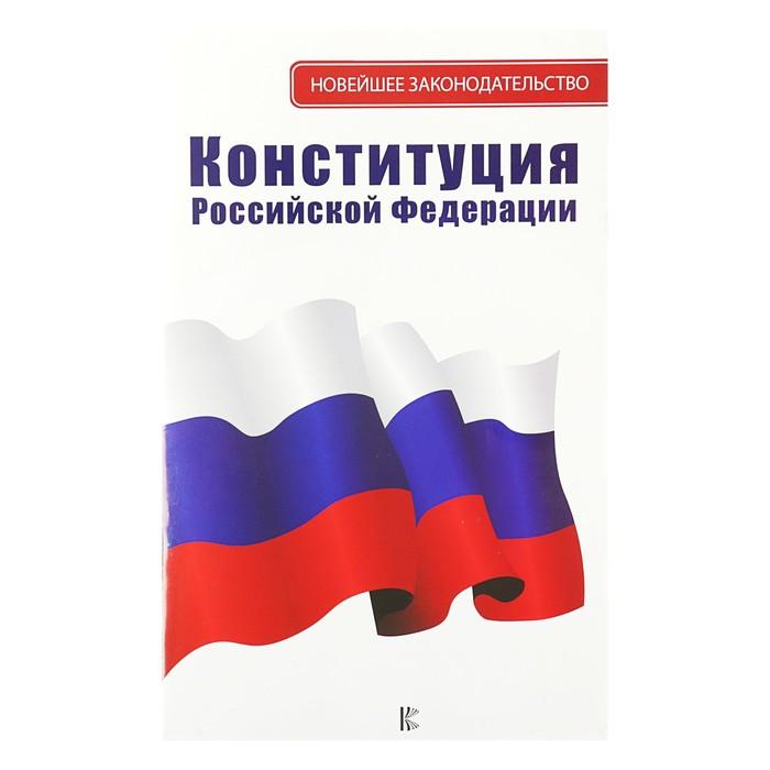 Конституция Российской Федерации. Таранин А. Б.