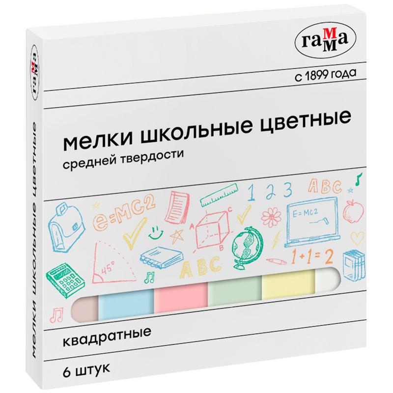 Мелки школьные цветные Гамма, 6шт., средней тверд., квадратные, картонная коробка