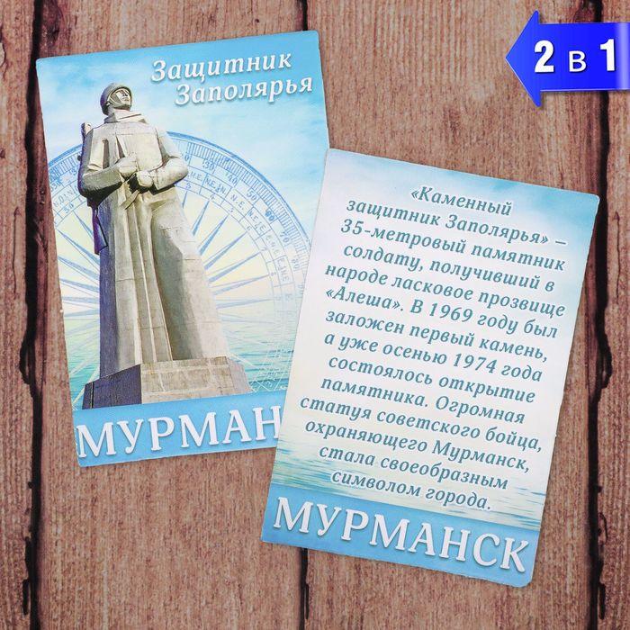 Магнит двусторонний «Мурманск»