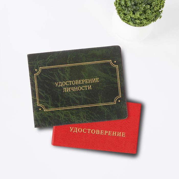 """Обложка на удостоверения """"Удостоверение личности"""", экокожа"""