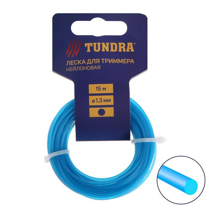 Леска для триммера TUNDRA, сечение круг, d=1.3 мм, 15 м, нейлон
