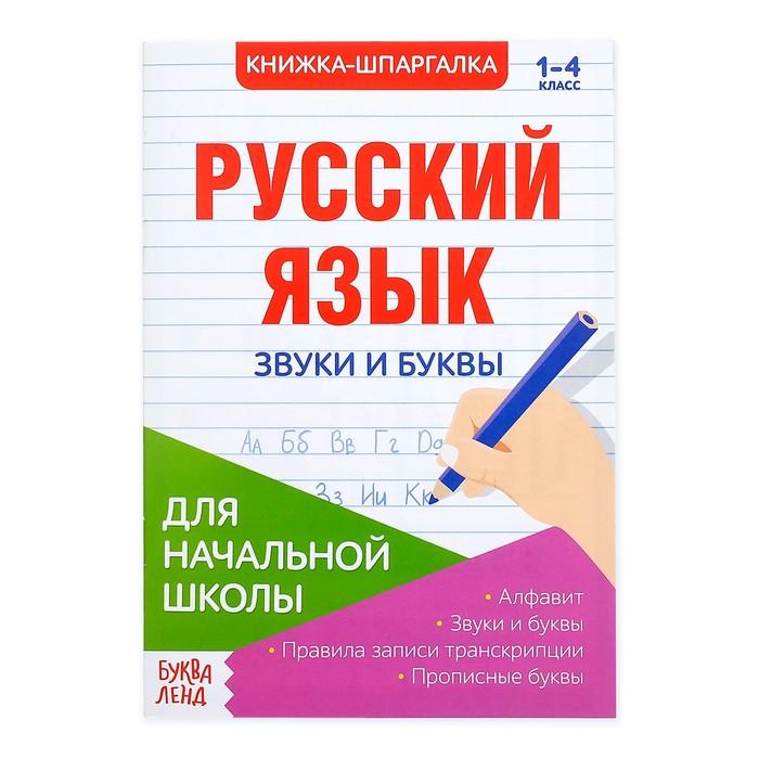 Шпаргалка по русскому языку «Звуки и буквы», 8 стр., 1-4 класс