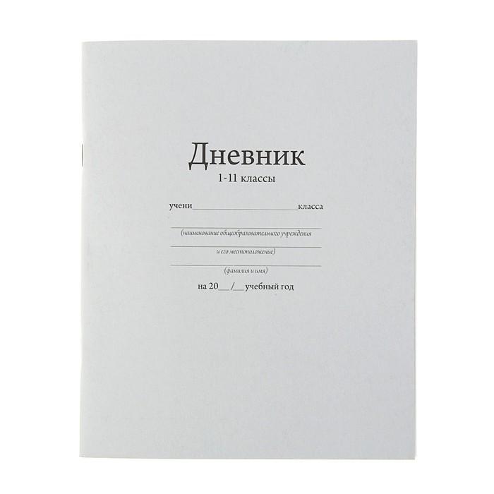Дневник универсальный Calligrata, 1-11 класс, белый, 162 х 205 мм, 40 листов
