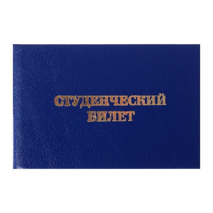 Студенческий билет для ВУЗа, 65x98 мм, Calligrata, жёсткая обложка, бумвинил