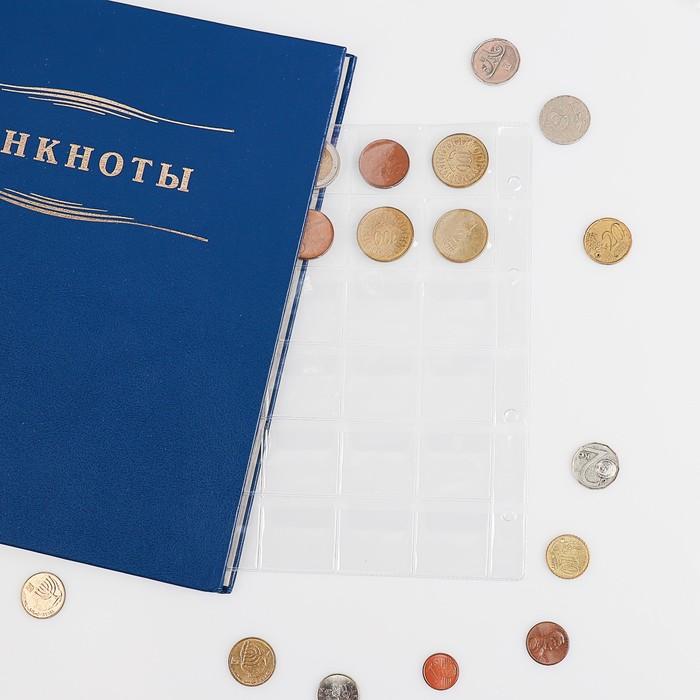 Лист для монет, формат Нумис, 193 х 215 мм, на 30 ячеек 38 х 38 мм
