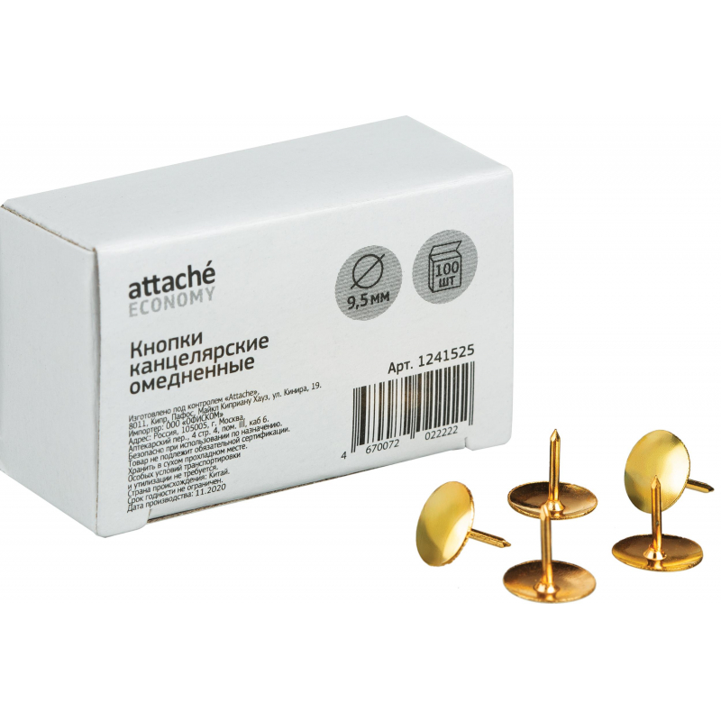 Кнопки канцелярские Attache Economy 9,5 мм, омедненные 100 шт