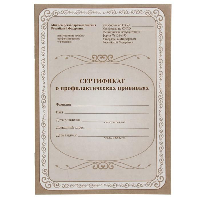 Сертификат о профилактических прививках А5, 6 листов, обложка - офсет 120 г/м?, блок офсет 65г/м?. Форма № 156/у-93
