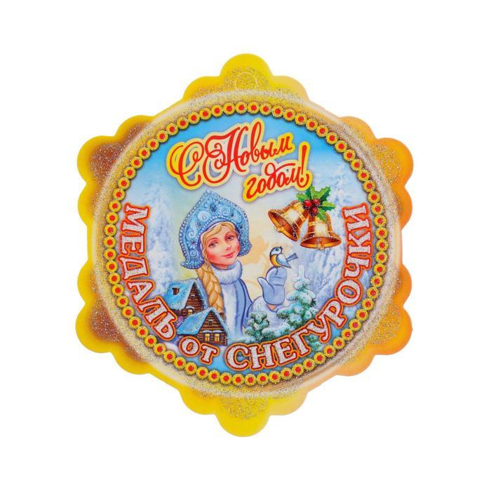 """Медаль """"От Снегурочки"""" 90 х 90 мм"""