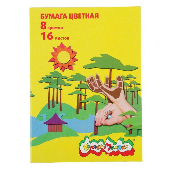 Бумага цветная А4, 16 листов, 8 цветов «Каляка-Маляка»