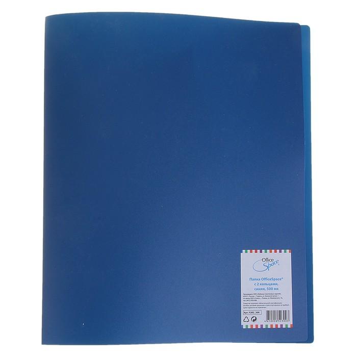 """Папка на 2 кольцах, А4, 27 мм, 500 мкм, OfficeSpace, текстура поверхности """"песок"""", до 110 листов, синяя"""
