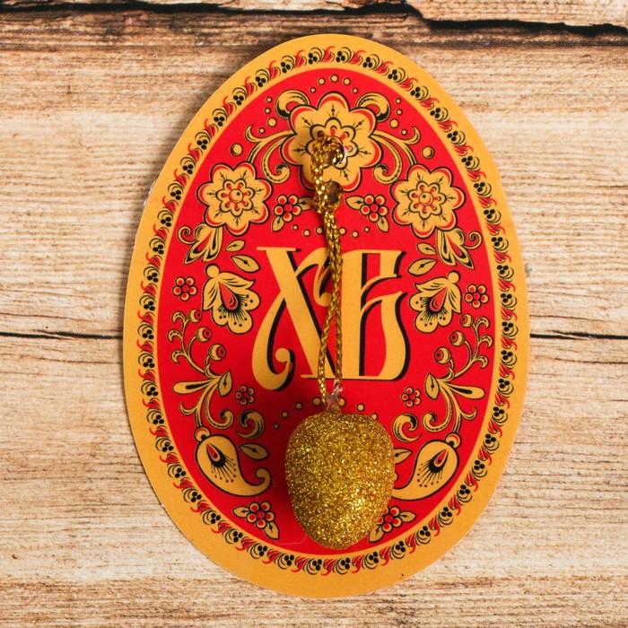 Подвеска-яйцо на открытке «ХВ» (орнамент), 5 х 7.7 см