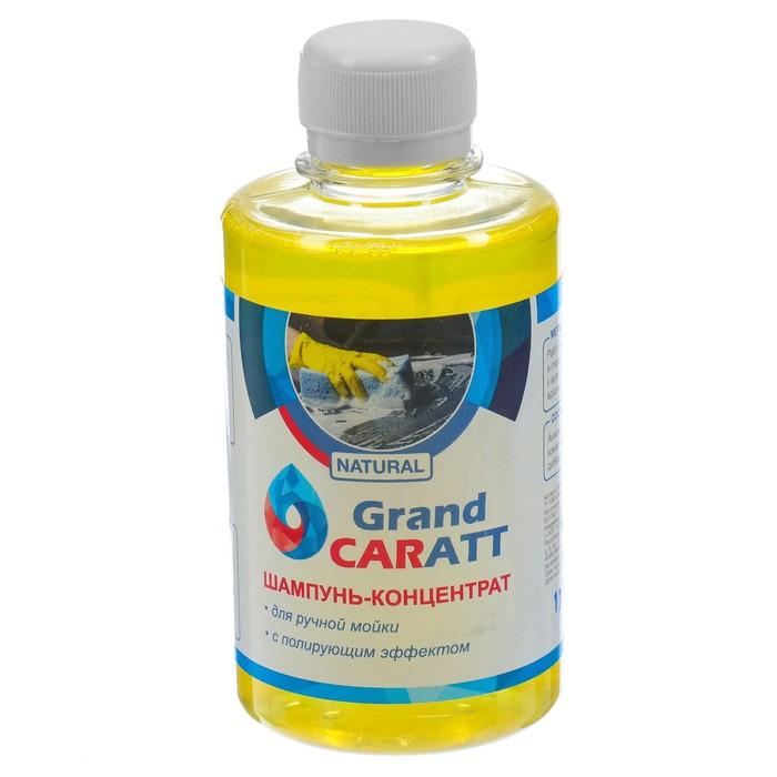 """Шампунь-концентрат с полирующим эффектом Grand Caratt """"Natural"""" Дыня, ручной, 250 мл"""