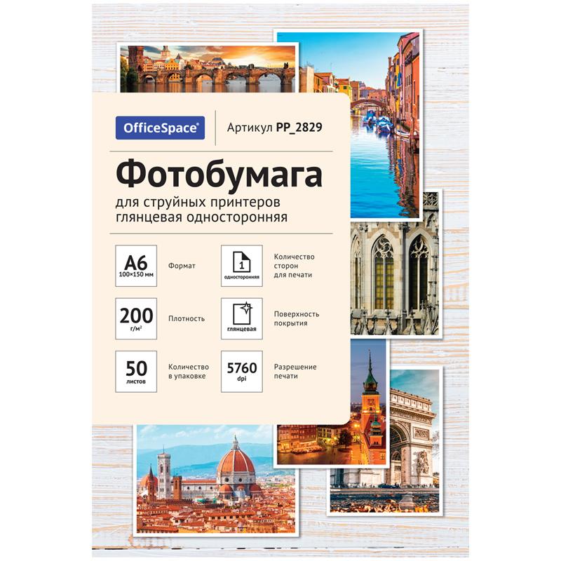 Фотобумага A6 (100*150) для стр. принтеров OfficeSpace, 200г/м2 (50л) гл.одн.
