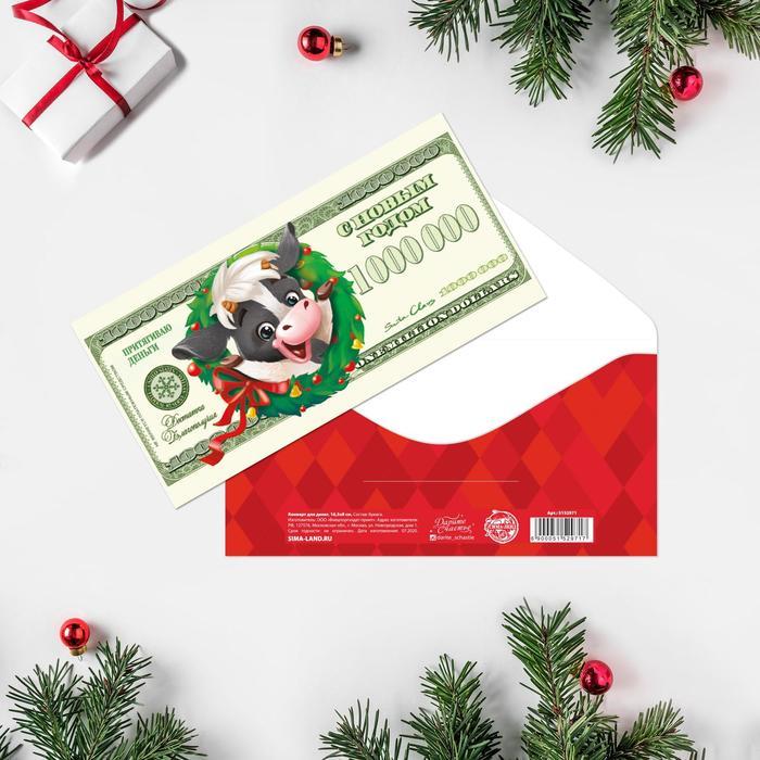 """Конверт для денег """"С Новым Годом!"""" притягиваю деньги, 16,5 х 8см"""