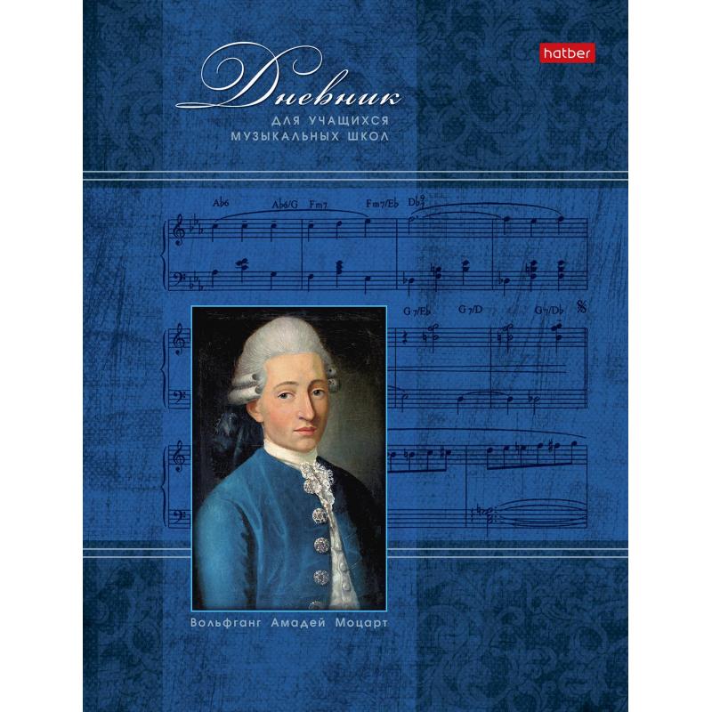 Дневник для музыкальн школы,обл.7БЦ,48л,2-х цв.бл.Моцарт 006197