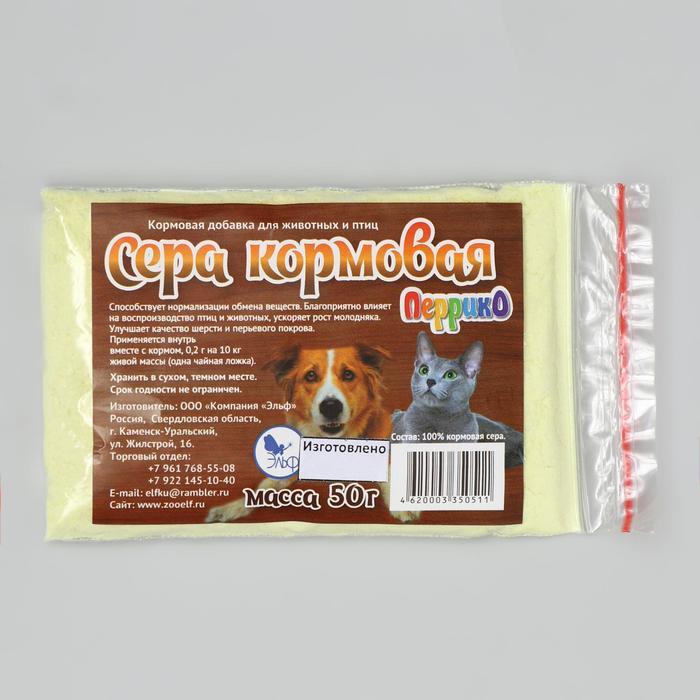 """Сера кормовая """"Перрико"""", 50 г"""