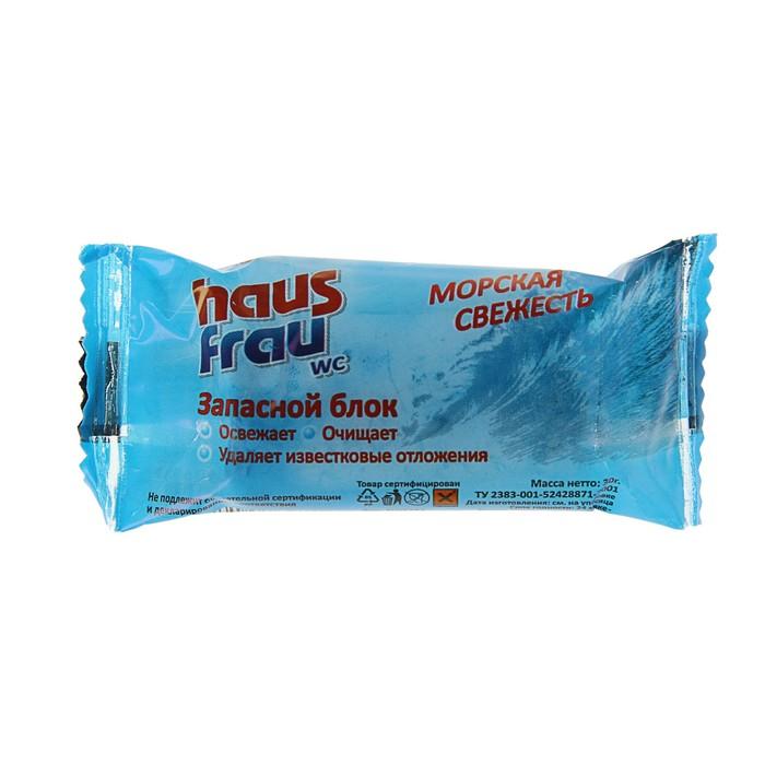 """Чистящее средство для унитазов Haus Frau """"Морская свежесть"""" запасной блок, 1 шт"""