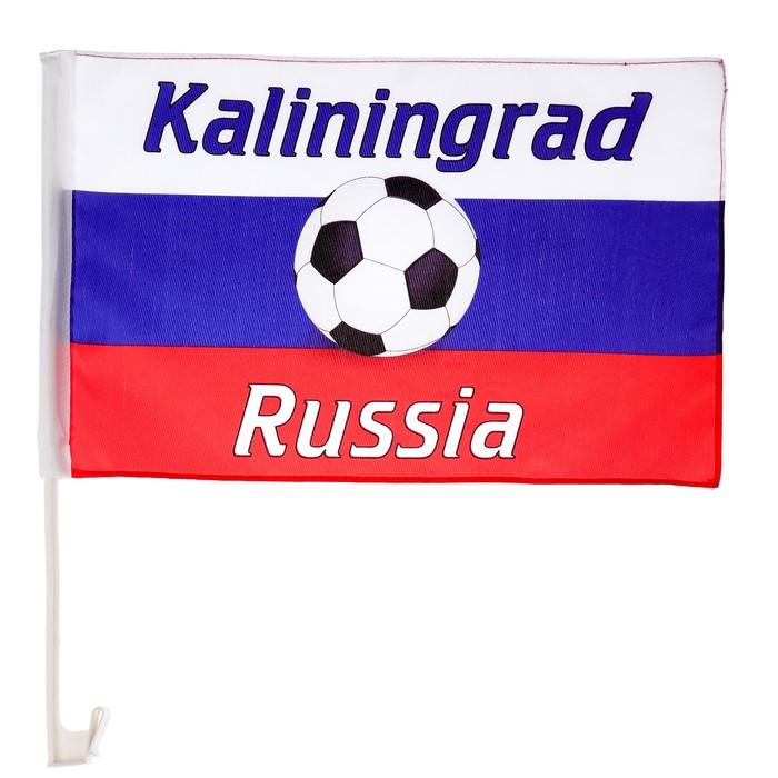 Флаг России с футбольным мячом, 30х45 см, Калининград, шток для машины 45 см, полиэстер