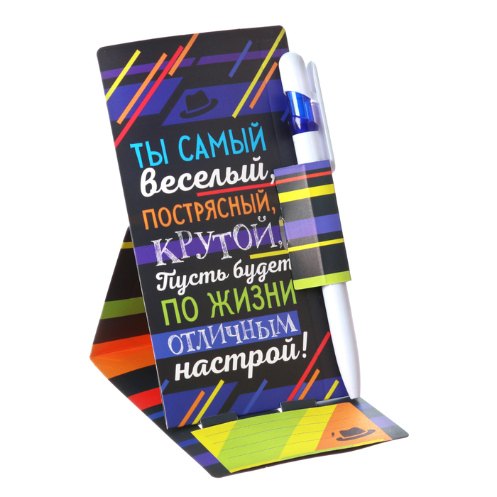 """Ручка на открытке с бумажным блоком """"Отличный настрой"""", 20 листов"""