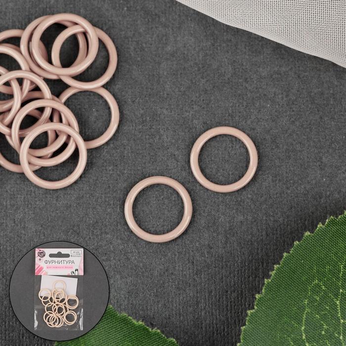 Кольцо для бретелей, металлическое, 10 мм, 20 шт, цвет бежевый