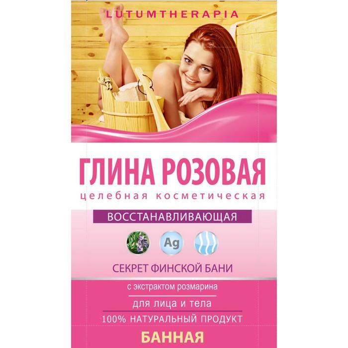 Глина розовая Lutumtherapia банная косметическая, с экстрактом розмарина, 60 г