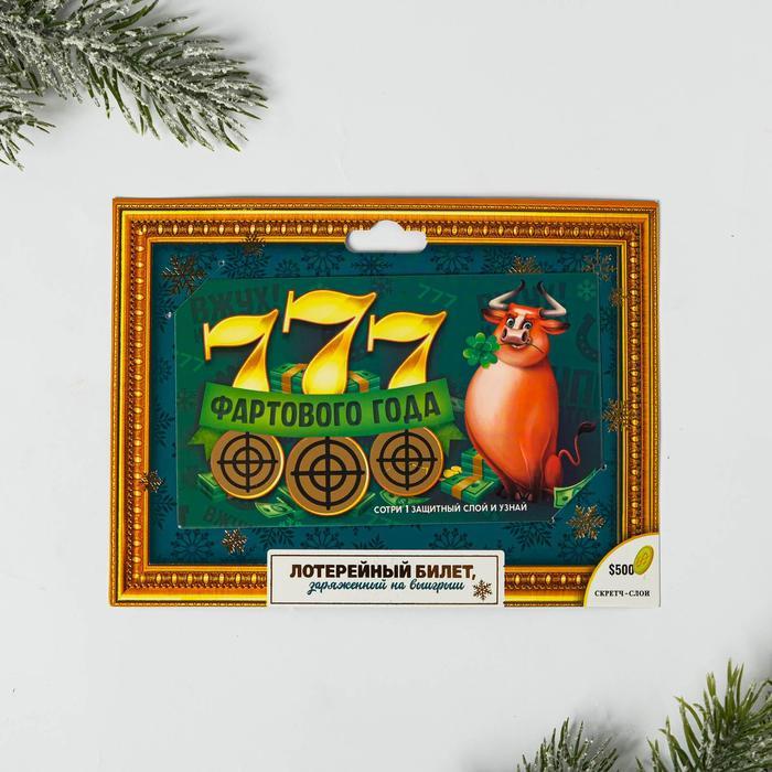 Лотерейный билет «Фартового года»