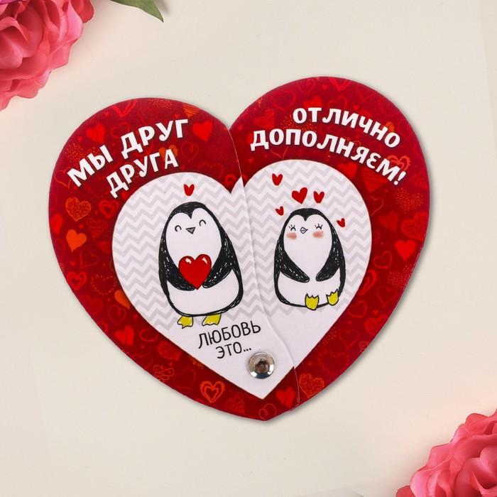 Магнит раздвижной «Любовь-это ...»
