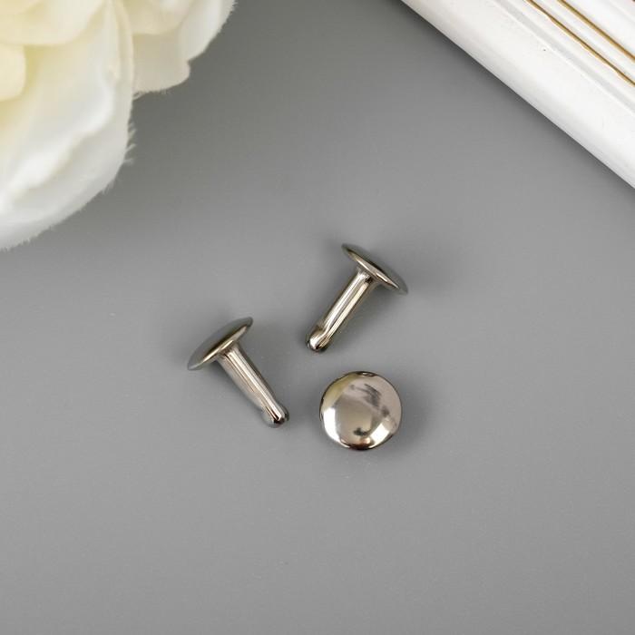 Заклёпка металлическая для крепления альбома серебро 1,2х1х1 см