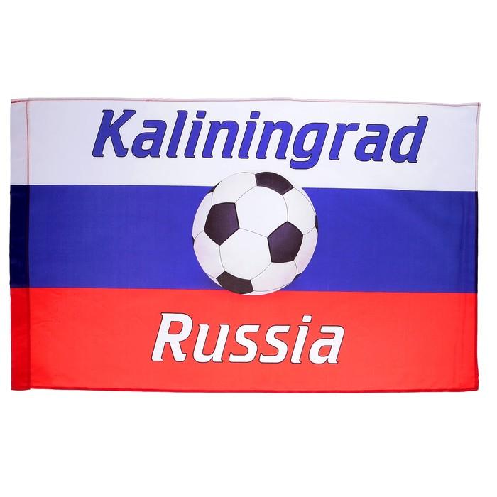Флаг России с футбольным мячом, Калининград, 60х90 см, полиэстер