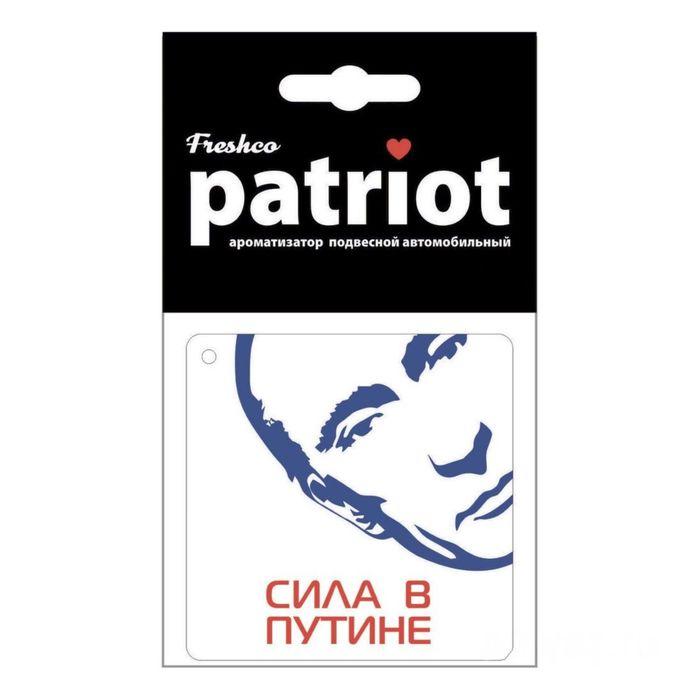 """Ароматизатор подвесной картонный """"Patriot Сила в Путине"""" Зеленое яблоко"""