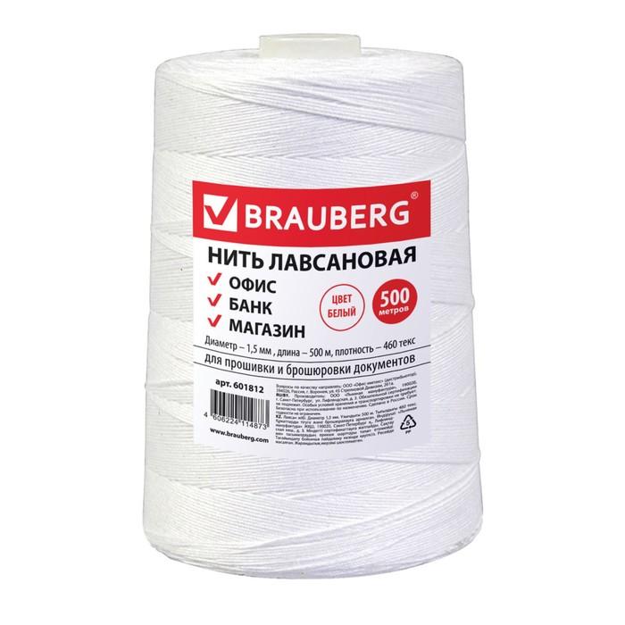 Нить лавсановая для прошивки документов BRAUBERG, d=1,5 мм, длина 500 м, ЛШ 460