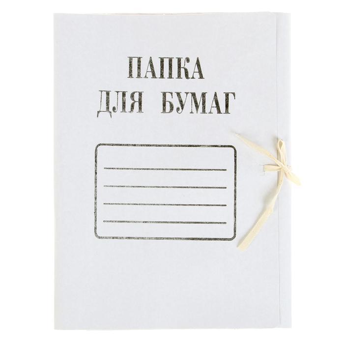 Папка для бумаг А4 на завязках, плотность 220г/м2, немелованный картон, белая