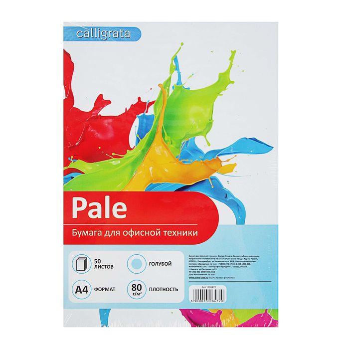 Бумага цветная А4, 50 листов Calligrata Пастель, голубая, 80 г/м?