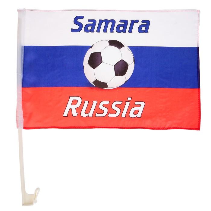 Флаг России с футбольным мячом, 30х45 см, Самара, шток для машины 45 см, полиэстер
