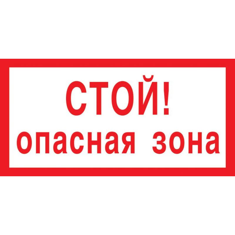 Знак безопасности V18 Стой! Опасная зона, 150x300 мм, пленка