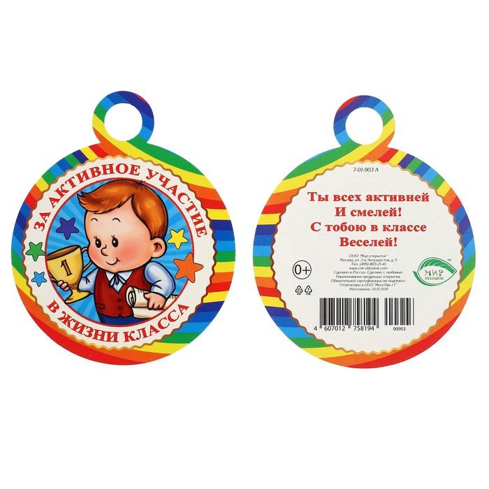 """Медаль """"За активное участие в жизни класса"""" мальчик с кубком"""