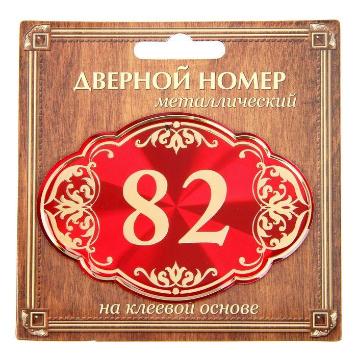 """Дверной номер """"82"""", красный фон, тиснение золотом"""