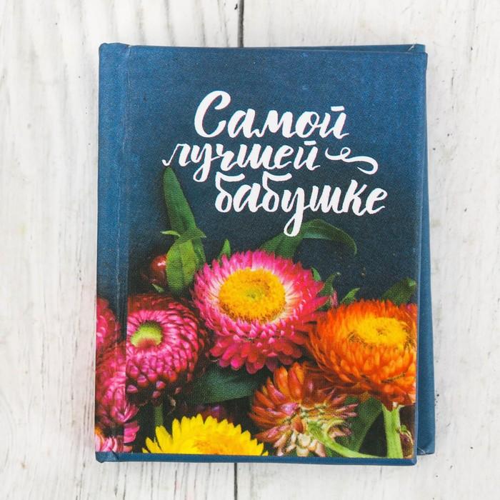 Мини-книжка «Самой лучшей бабушке», 48 страниц