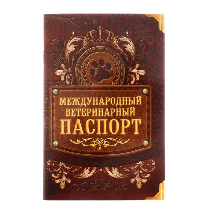"""Международный ветеринарный паспорт """"Лапа"""""""